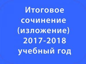 itogovoe-sochinenie-izlojenie-2017-2018
