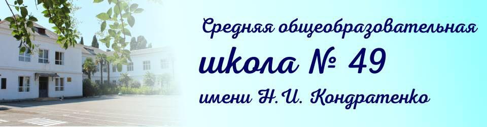 МБОУ СОШ № 49 г. Сочи имени Н.И. Кондратенко