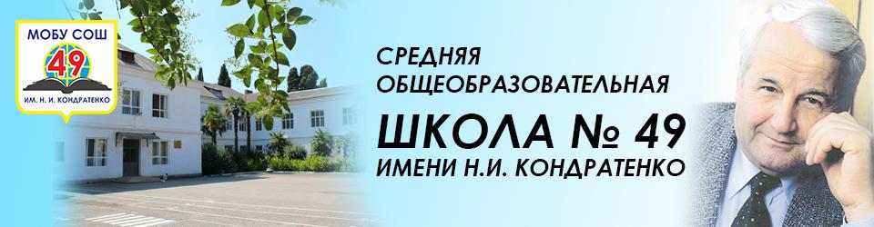 МОБУ СОШ № 49 г. Сочи имени Н.И. Кондратенко
